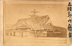 五稜郭庁舎