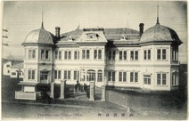 函館区役所 The Hakodate District Office.