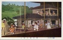 人形の家全景 (文部省蔵)