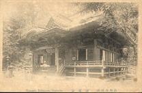 武州高尾山 護摩堂 Gomado Takaosan, Musashi.