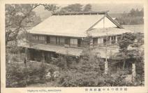 軽井澤つるや旅館本館 TSURUYA HOTEL, KARUIZAWA.