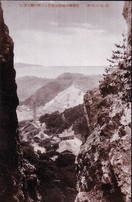 (景色の佐渡) 佐渡鉱山道遊坑割戸より相川湾を望む