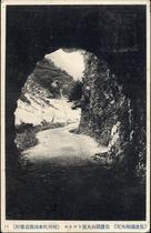 (佐渡国相川町) 佐渡鉱山大竪トンネル
