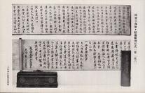 国宝空海筆・綜芸種智院式一巻 (其六)