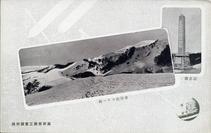 記念塔 金谷山スキー場