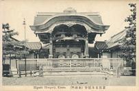 京都東本願寺 (勅使門) Higashi Honganji, Kyoto.