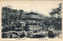 京都金閣寺 Kinkakuji, Kyoto.