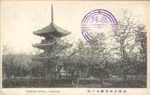 山城山崎宝積寺の塔 HOSEKIJI TEMPLE, YAMAZAKI.