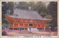 (比叡山名所)  釈迦堂  (特別保護建造物) The Shakado Mt Hiei.