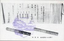 官幣大社 伊弉諾神社 御宝物