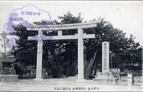 官幣大社 伊弉諾神社 表参道大鳥居