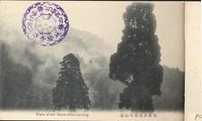 比叡山雨後の山姿 View of mt' Hiyei after raining