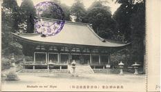 比叡山釈迦堂(特別保護建造物) Shakado on mt' Hiyei