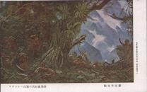 スタンレー山脈の高砂義勇隊 鶴田吾郎筆 大東亜戦争陸軍作戦記録画(陸軍省貸下)
