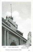 支那事変特輯ニュース 南京陥落 国民政府占拠楼上の万歳 Occupation of National Government of China 1937 検閲済