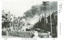 支那事変特輯ニュース 南京陥落 南京南門大街の火災 Fire at south Gate street, Nanking 1937 検閲済