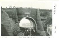 "支那事変特輯ニュース 南京陥落 中華西門の万歳 Shouting ""Banzai"" Chughwa-men Gate 1937 検閲済"