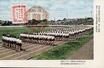 新京南嶺総合運動場に於ける紀元二千六百年慶祝興亜大運動会情景