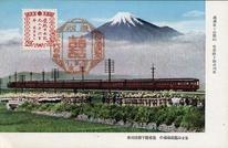 富士山麓御通過の 皇帝陛下御召列車