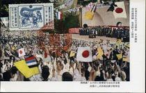 東京日比谷大音楽堂に於ける「満州国皇帝陛下国民奉迎式」の盛況