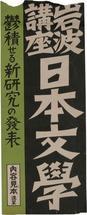 岩波講座 日本文学