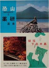 恐山(国鉄周遊指定地)と薬研温泉
