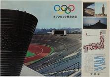 オリンピック東京大会