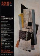 北海道立美術館 1971