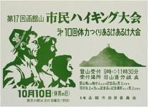 第17回函館山市民ハイキング大会