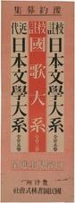 校註 日本文学大系校註 国歌大系近代 日本文学大系