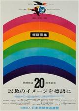 民間放送20周年記念 民放のイメージを標語に