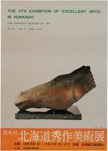 第6回 北海道秀作美術展