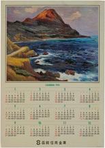 函館信用金庫 CALENDAR 1970