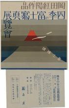 岡田紅陽作品 四季の富士写真展覧会