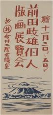 前田政雄個人版画展覧会