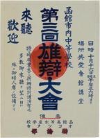 第三回 函館市内中等学校 雄弁大会