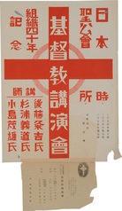 日本聖公会組織四十年記念 基督教講演会