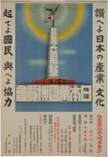 紀元二千六百年記念 昭和十五年開催 日本万国博覧会