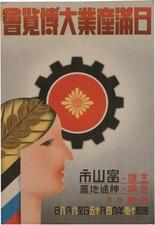 日満産業大博覧会