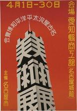 名古屋汎太平洋平和博覧会