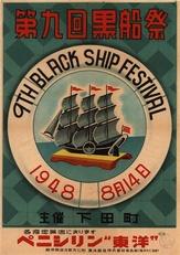 第9回黒船祭