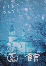 ROMANTIC HAKODATE 函館 星のように、雪。