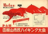 第6回函館山市民ハイキング大会