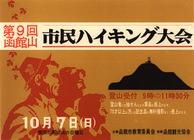 第9回函館山市民ハイキング大会