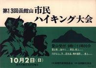 第13回函館山市民ハイキング大会
