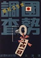 昭和25年 国勢調査 十月一日
