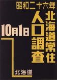 昭和二十六年 北海道常任人口調査