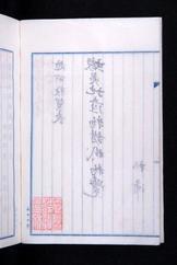 福島屋文書 56-62