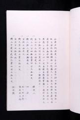 丙辰剰綴 2 文化元年~9年