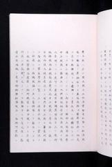 丙辰剰綴 3 安政元年~3年